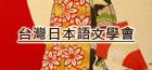 台灣日本語文學會