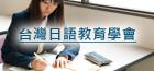 台灣日語教育學會