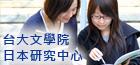 台大文學院日本研究中心
