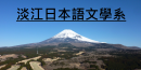 淡江大學日本語文學系