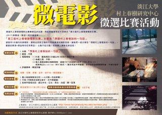 2017第三屆微電影徵選比賽活動海報