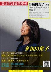 竭誠歡迎參加日本芥川賞得獎者多和田葉子女士演講暨簽書《獻燈使》座談會
