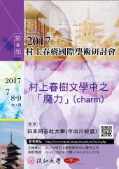 2017年第6回村上春樹国際学術研討会日程