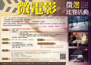 第四屆村上春樹微電影比賽海報