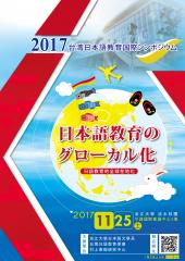 2017年台湾日本語教育国際シンポジウム