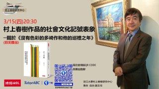 村上春樹作品《沒有色彩的多崎作和他的巡禮之年》LIVE活動海報