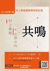 The 7th Haruki Murakami International Symposium 20