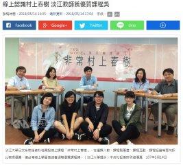 中央通訊社報導:線上認識村上春樹 淡江教師獲優質課程獎