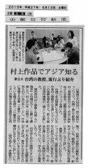 2015.6.13 山梨日日新聞報導