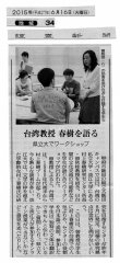 2015.6.16 日本讀賣新聞報導